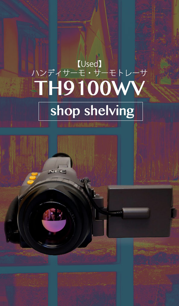 【TH9100WV】ハンディサーモ・サーモトレーサ(Used機器