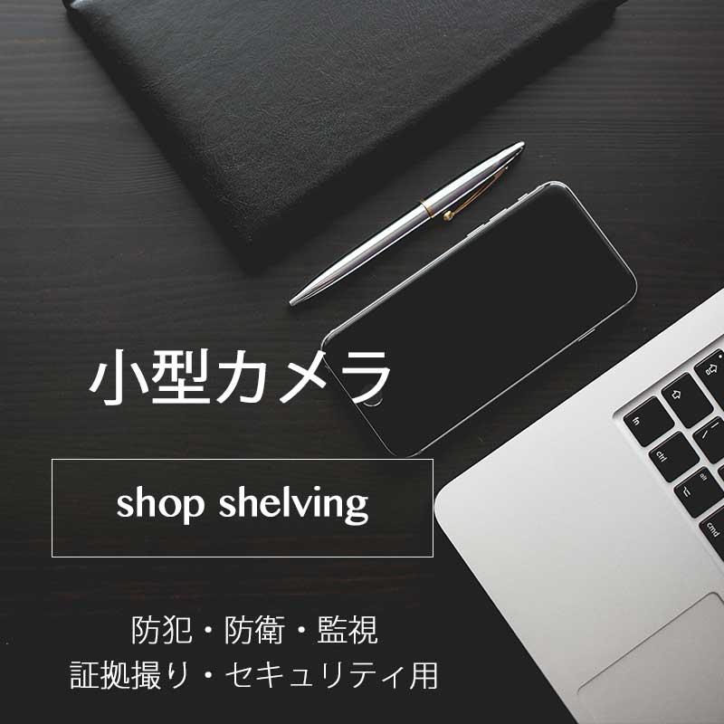 小型カメラ【防犯用・防衛用・監視用・証拠撮り・セキュリティー用】