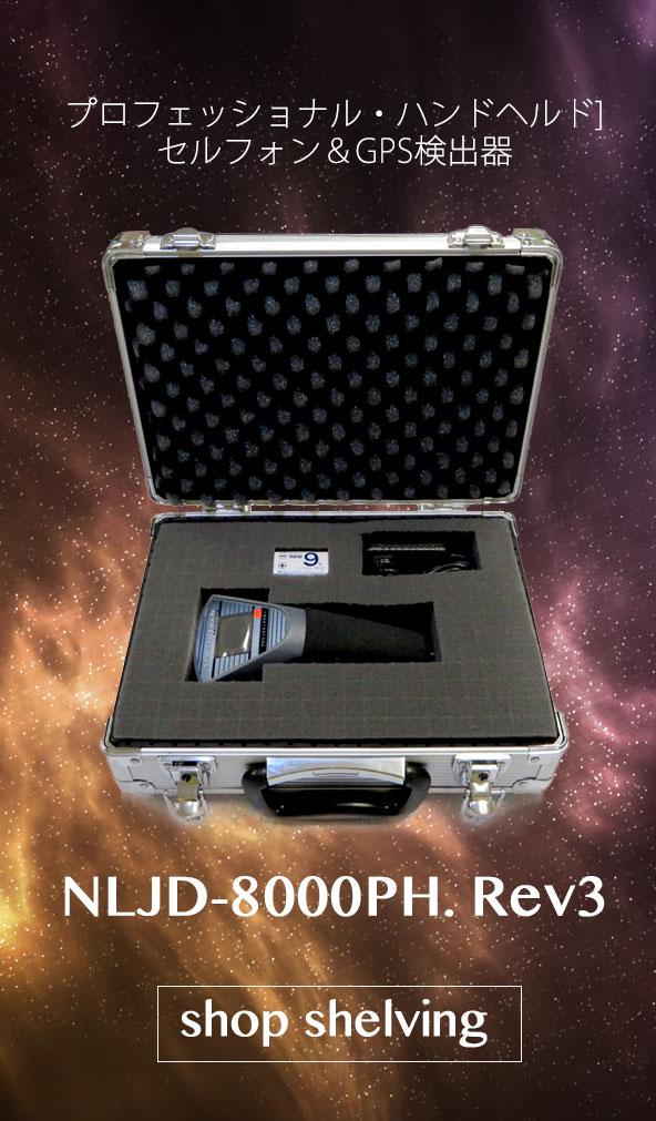 【NLJD-8000PH. Rev3】プロフェッショナル・ハンドヘルド・セルフォン&GPS検出器
