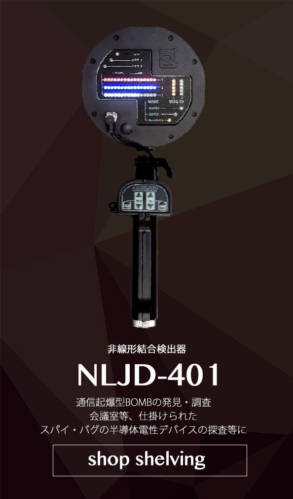 【NLJD-401】室内・会議室など、密かに仕掛けられたスパイ・バグの半導体電性デバイスの探査・探知・検出・発見・調査機器