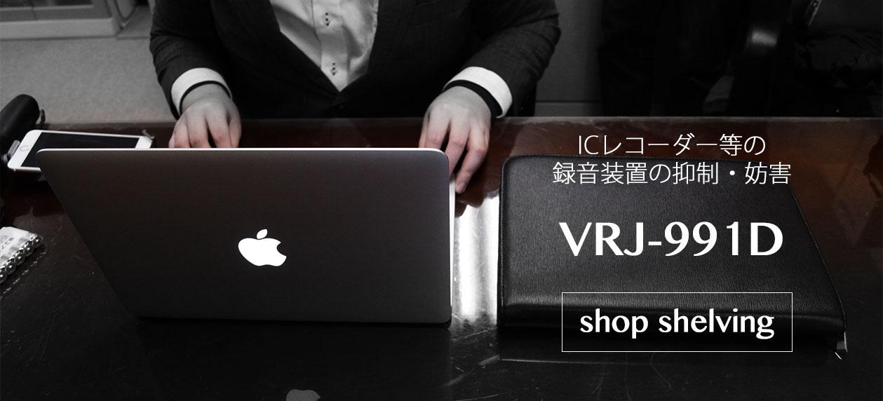 【VRJ-991D】ICレコーダー及びカセットレコーダー等の録音装置の抑制・防止