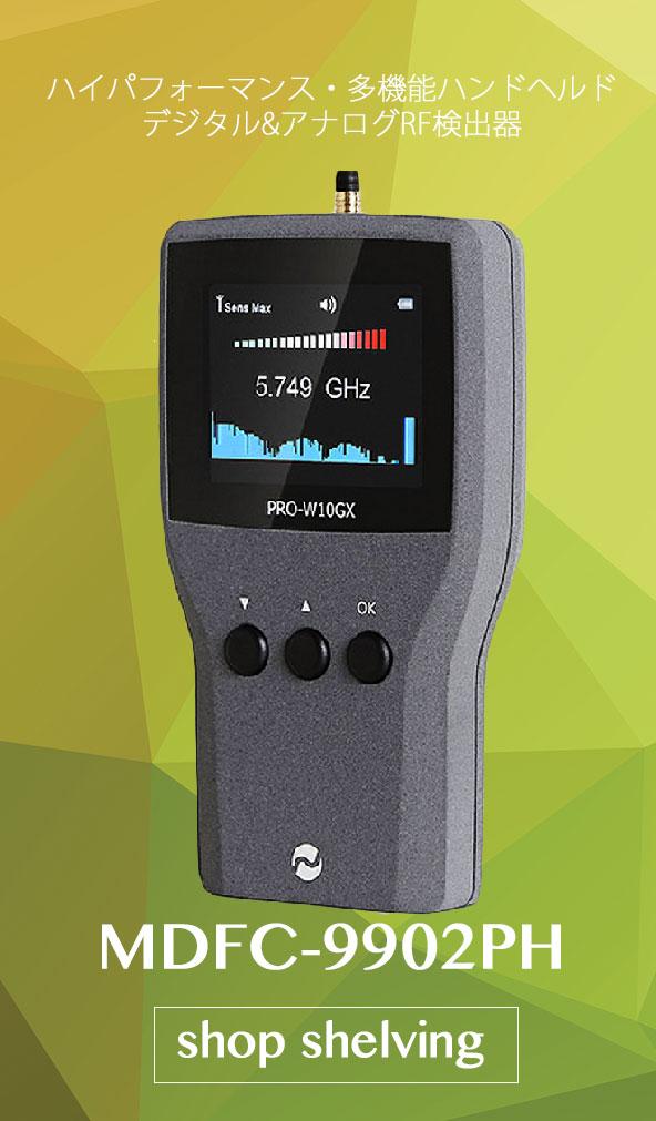 【MDFC-9902PH】ハイパフォーマンス・多機能ハンドヘルド・デジタル&アナログRF検出器
