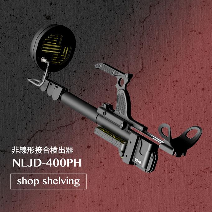 【NLJD-400PH】非線形接合検出器