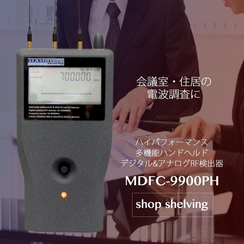 【MDFC 9900PH】ハイパフォーマンス・多機能ハンドヘルド・デジタル&アナログRF検出器