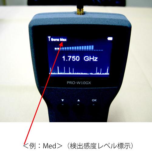 検出感度レベル切り替え機能