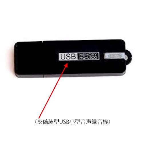 偽装型USB小型音声録音機