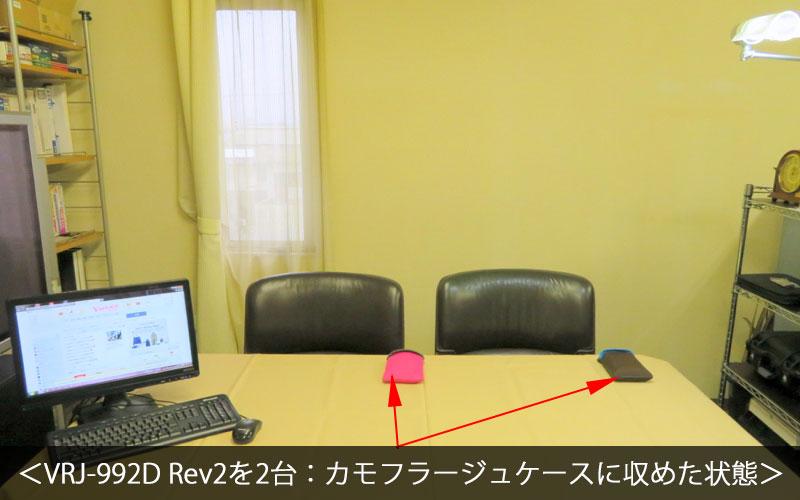 2台使用時(複数台使用して、抑止・妨害効果を増大させます。)